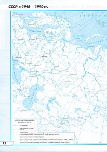 Контурная карта ссср в 1946 1990
