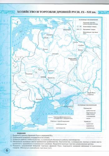 Образование древнерусского государства карта 6 класс ГДЗ